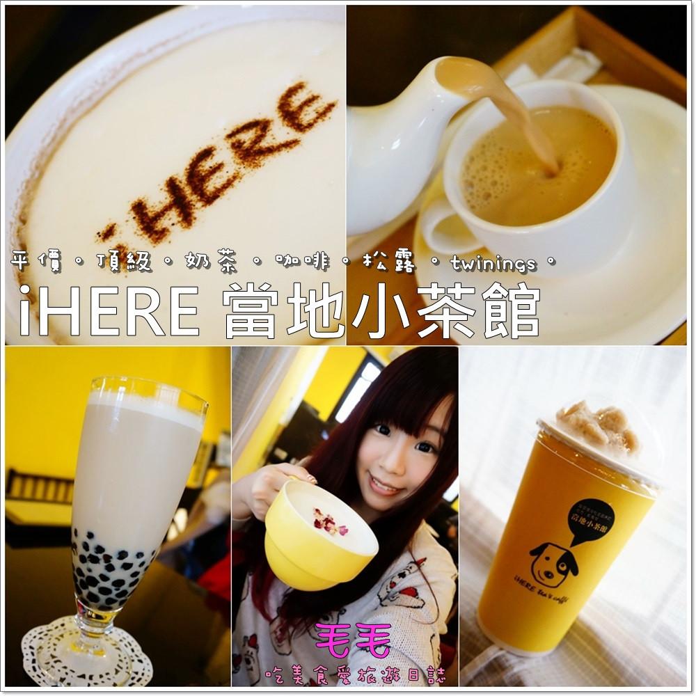 當地小茶館2