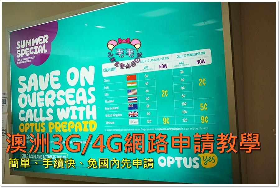 澳洲旅遊3G上網 》Optus網路申請教學懶人包。澳洲網路怎麼申請?去哪裡辦?需要預先申請嗎?怎麼收費?會很貴嗎?(3G/4G皆可使用)