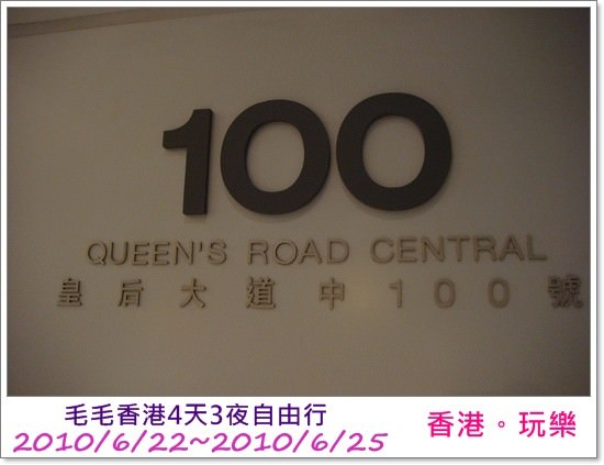 香港。玩樂篇 》半山區電梯/皇后大道中100號/蘭桂坊/荷李活道(下)