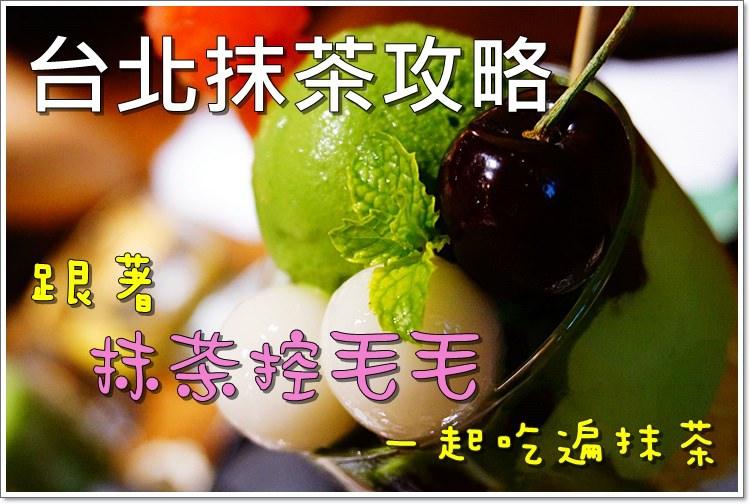台北抹茶懶人包》131家依捷運地區分類2017.10最新更新♥咖啡廳 專賣店 鹹食