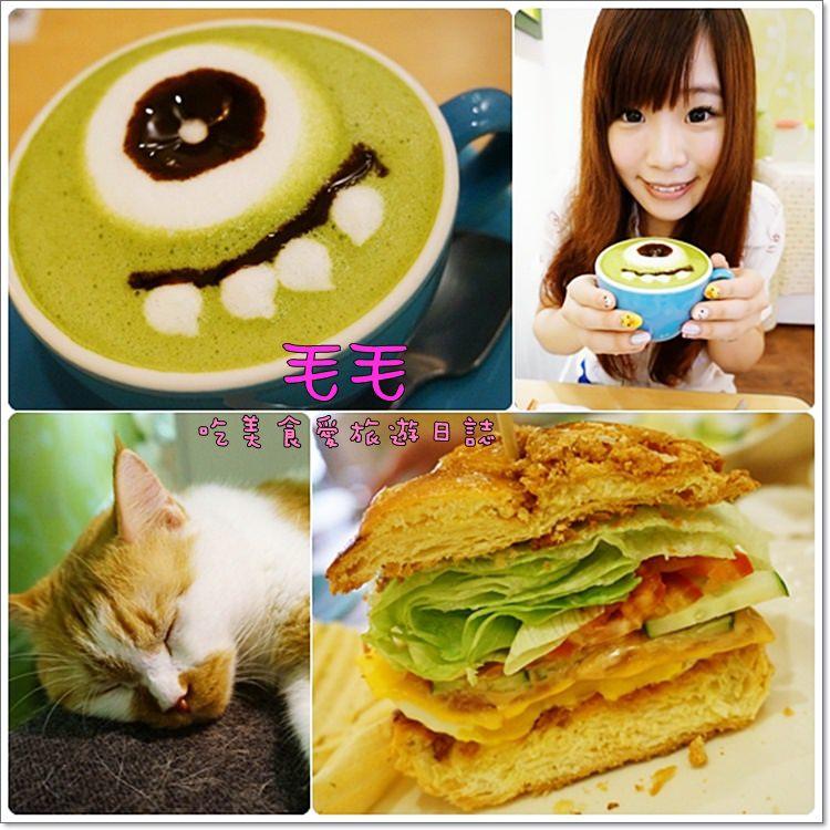 台北松山 》食記:Sam咖啡。麥克華斯基(大眼仔)抹茶拉花超可愛♥店內有貓,貓奴歡迎來訪