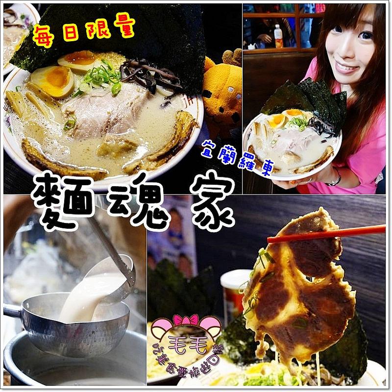 宜蘭羅東美食 》麵魂家。每日限量,熬製13小時的豚骨高湯,叉燒肉超美味,一碗入魂超用心,符合台灣人口味,不死鹹 少負擔 更美味