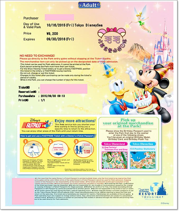 迪士尼生日票券15