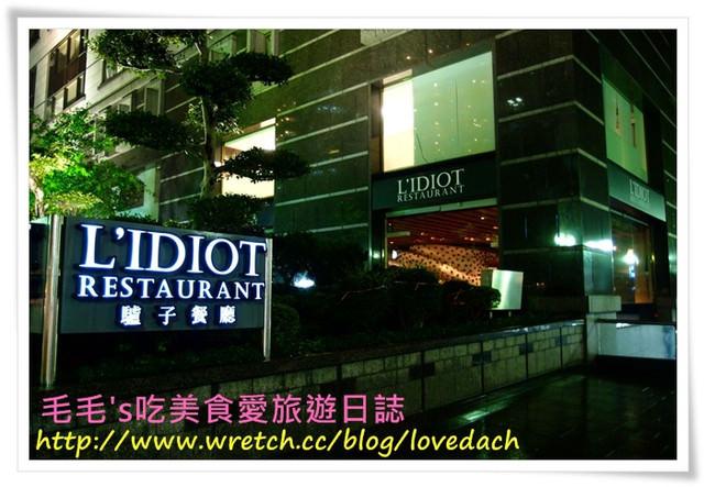 台北松山 》L'IDIOT驢子餐廳。高檔用餐環境,生日大餐、情侶約會、家庭聚餐的好地方(環境篇)
