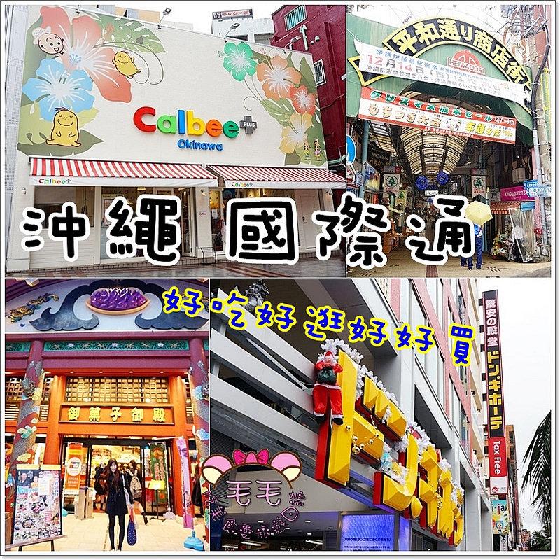 沖繩推薦景點 》國際通|平和通|第一牧志公設市場。好好逛好好買,美食、海鮮、伴手禮、藥妝一次搞定 !(自駕|自由行|行程規劃|冬季)