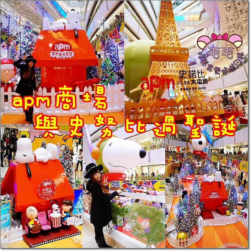 香港期間限定 》10米高Snoopy現身apm商場,一起過夢幻聖誕♥超讚必看高質感史努比聖誕展覽♥逛街看展吃美食(港鐵觀塘站)