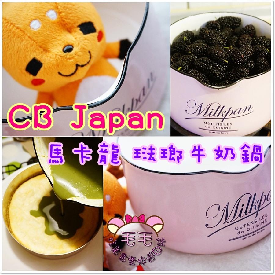鍋具 》日本CB Japan。超粉嫩馬卡龍色系♥琺瑯牛奶鍋♥玫瑰粉超夢幻~完全就是少女系用鍋