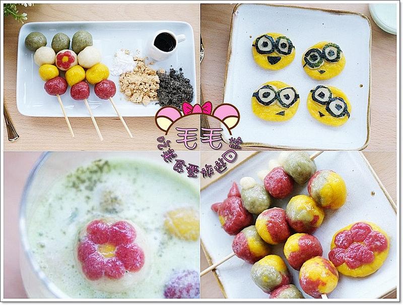 日式甜點食譜 》白玉糰子變化全集。小小兵|三色|花花白玉抹茶拿鐵湯|芝麻黃豆粉|黑糖蜜|豆腐糰子冰過不會硬