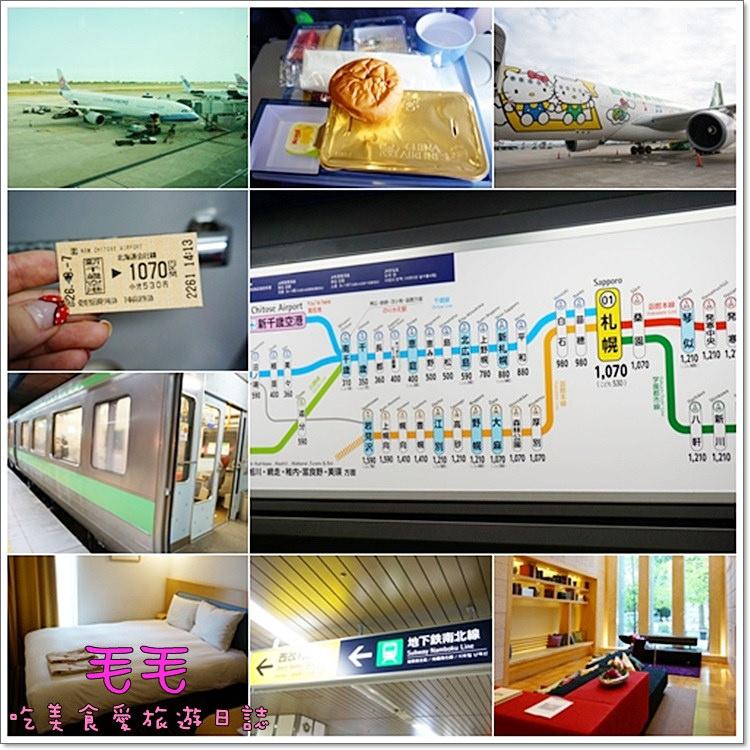 北海道自由行》新千歲機場,機場交通超詳細指南,長榮kitty彩繪機(圖多,史上最詳細)