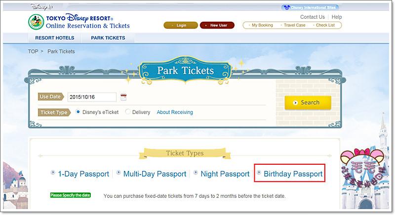 迪士尼生日票券3