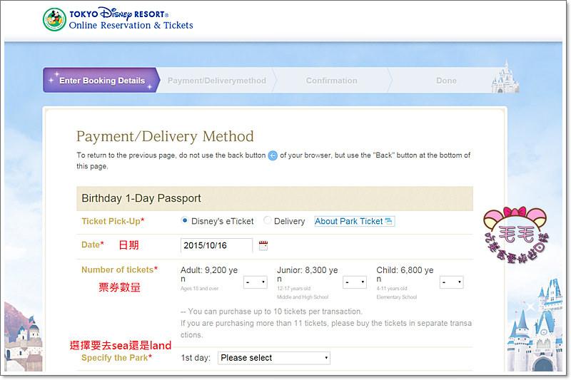 迪士尼生日票券6