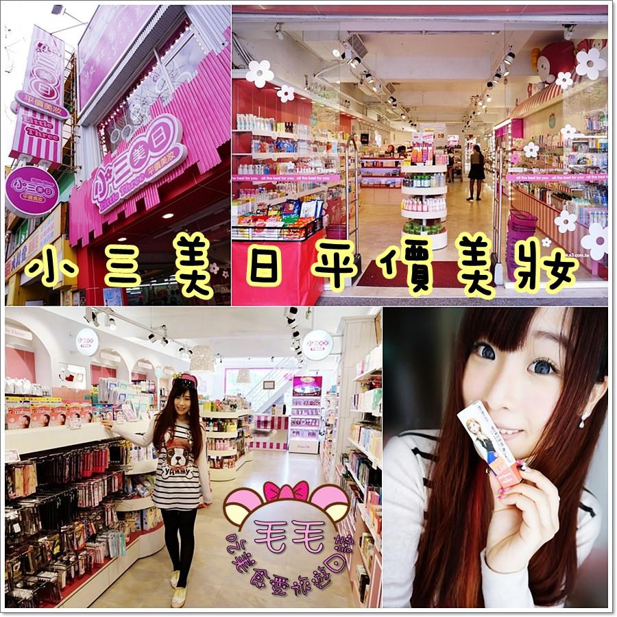 購物 》小三美日平價美妝 – 台北公館門市。剁手指的啦 ! 甚麼都想買~(文末抽小禮物、邀約)
