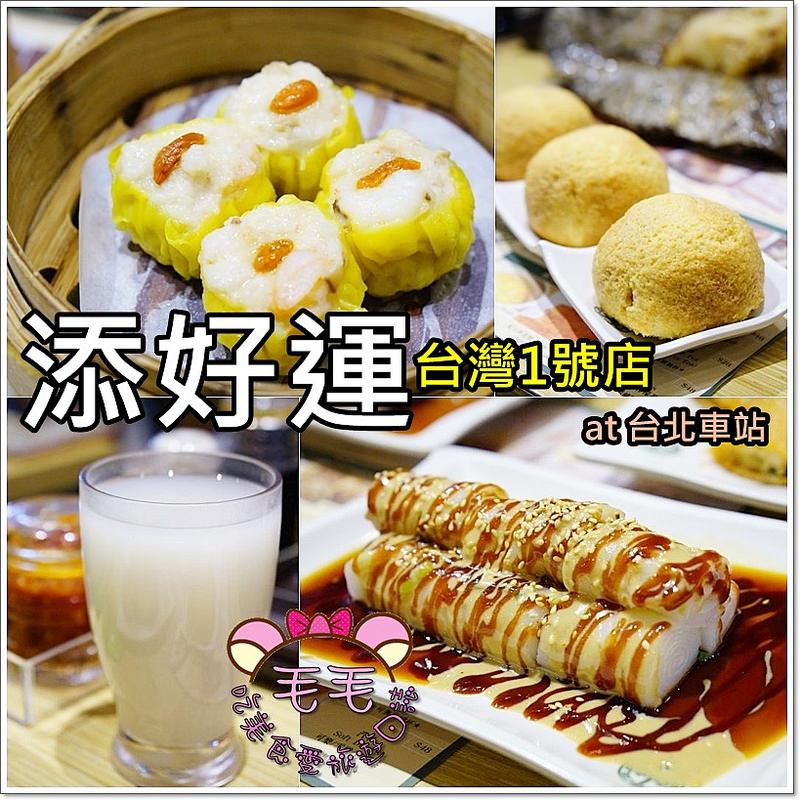 台北車站美食 》添好運點心專門店台灣1號店。可能只是來賣名聲的之我剛剛吃了便宜的港點