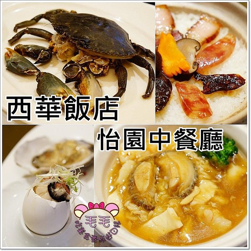 台北松山 》西華飯店 怡園中餐廳。中午就吃點頂級奢華的商業午餐吧!南非鮑魚 法國生蠔 蝦球 干貝 素食(捷運中山國中)