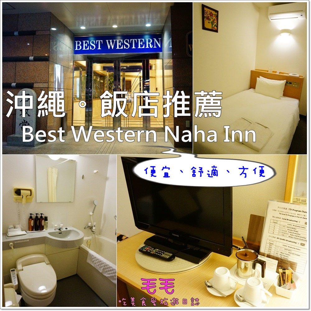 沖繩平價飯店推薦 》Best Western Naha Inn。安里站旁/交通超方便/舒適乾淨.服務好,便宜實惠大推薦!