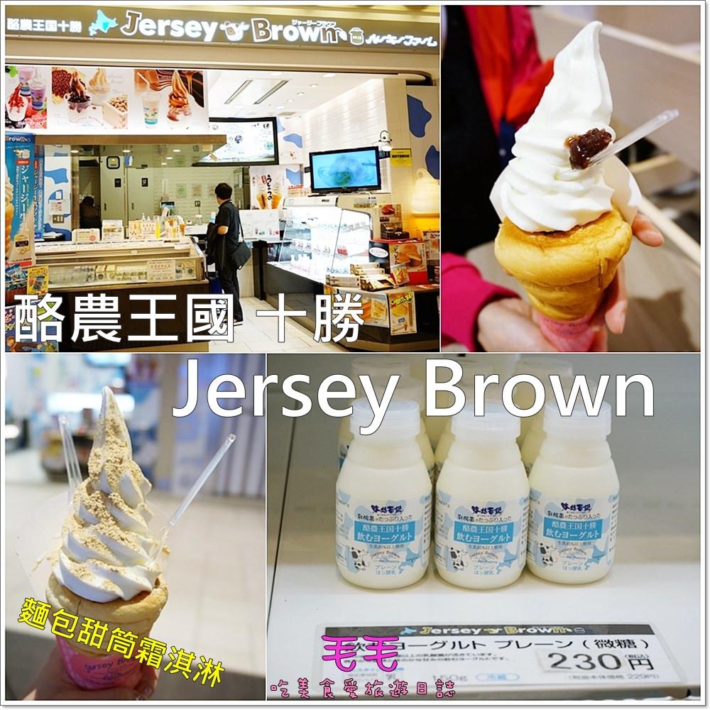 北海道 》新千歲機場美食。超濃郁牛奶霜淇淋配上螺旋麵包甜筒,特別有好好吃~酪農王国十勝Jersey Brown♥