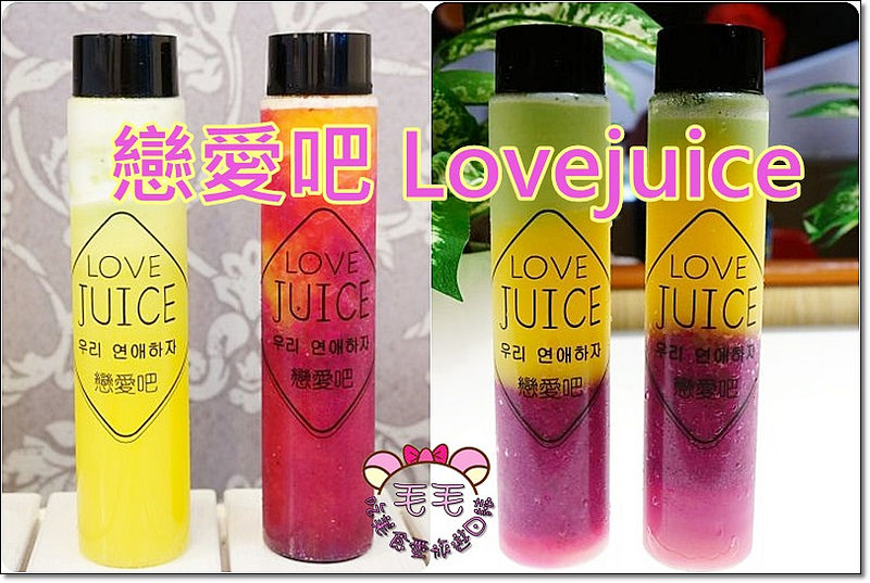 Lovejuice_2