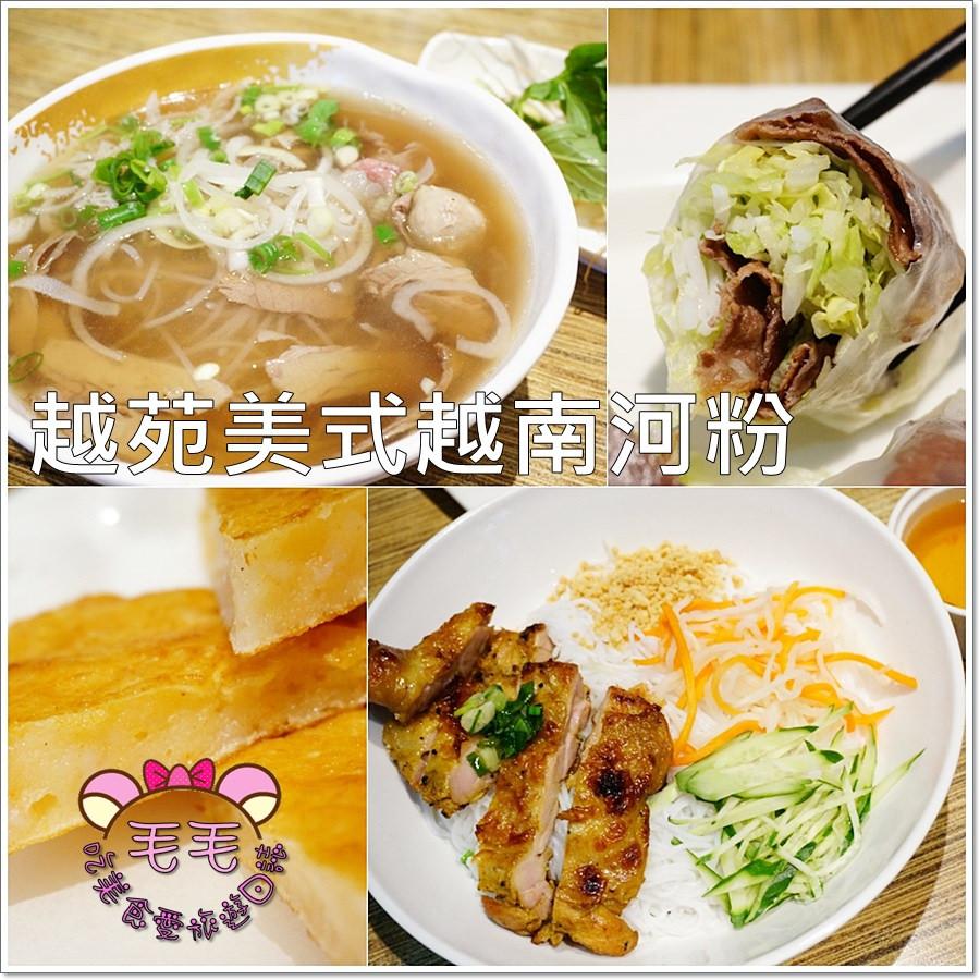 台北松山 》食記:越苑美式越南河粉。越南料理推薦,比臉還大的碗,好吃、道地、餐點選擇多、份量超值/捷運小巨蛋