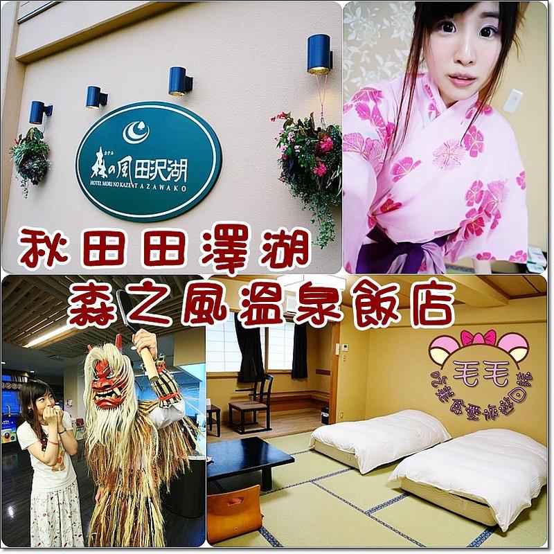 田澤湖飯店11