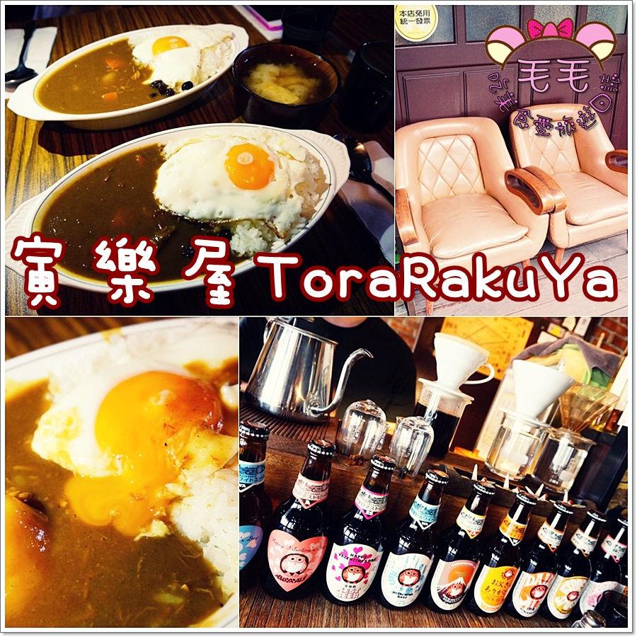 台北大安》寅樂屋ToraRakuYa。日式咖哩手沖咖啡小食堂♥復古日式店家超有fu|信義安和|101世貿|延吉街