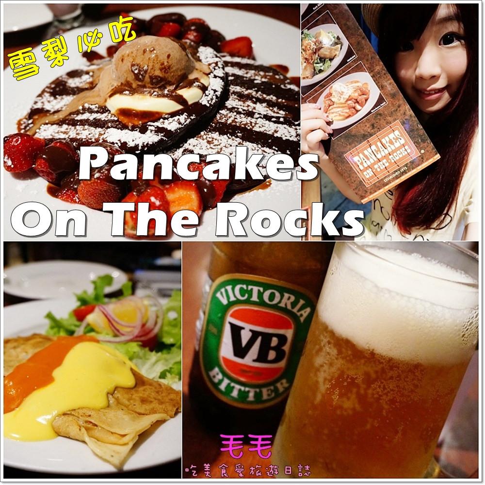 澳洲雪梨美食 》Pancakes On The Rocks。鬆餅真是名不虛傳的美味又邪惡♥果真是必吃排隊餐廳,刷JCB信用卡還可以打9折