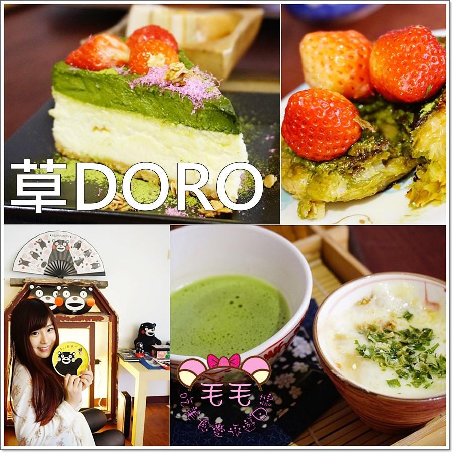 草DORO