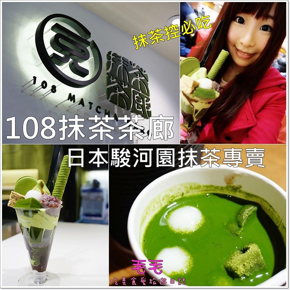 108抹茶茶廊