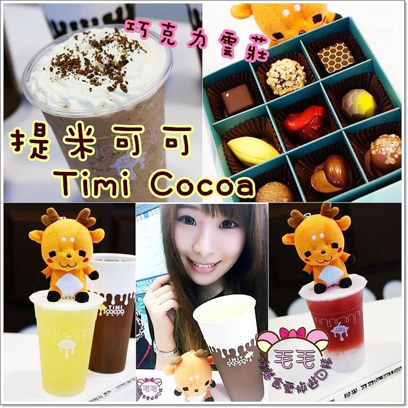 台北車站連鎖飲料 》提米可可(Timi Cocoa)。巧克力雲莊推出手搖飲品,手搖店的價格,下午茶店家的水準,高檔品質絕對喝得到♥(中正區|巧克力伴手禮|甜點下午茶)