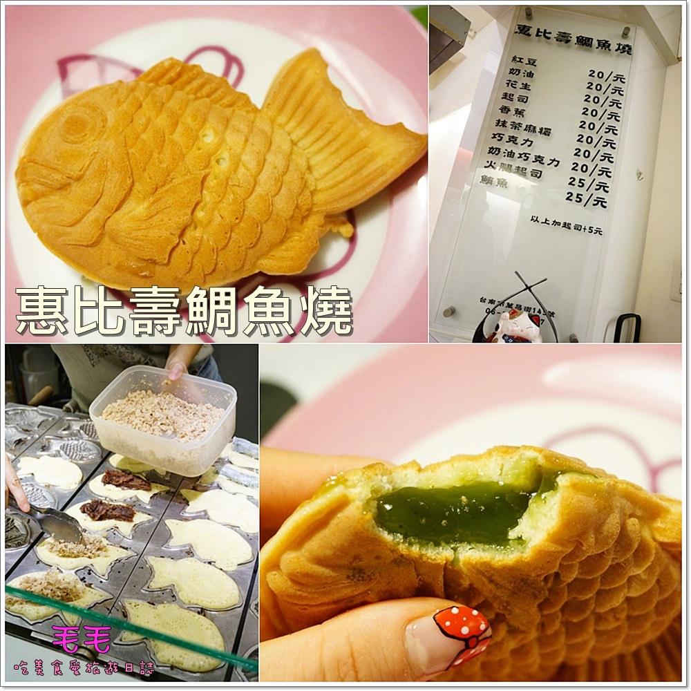 台南中西 》食記:惠比壽鯛魚燒。平價又好吃的鯛魚燒,抹茶麻糬口味好特爺。台南美食推薦