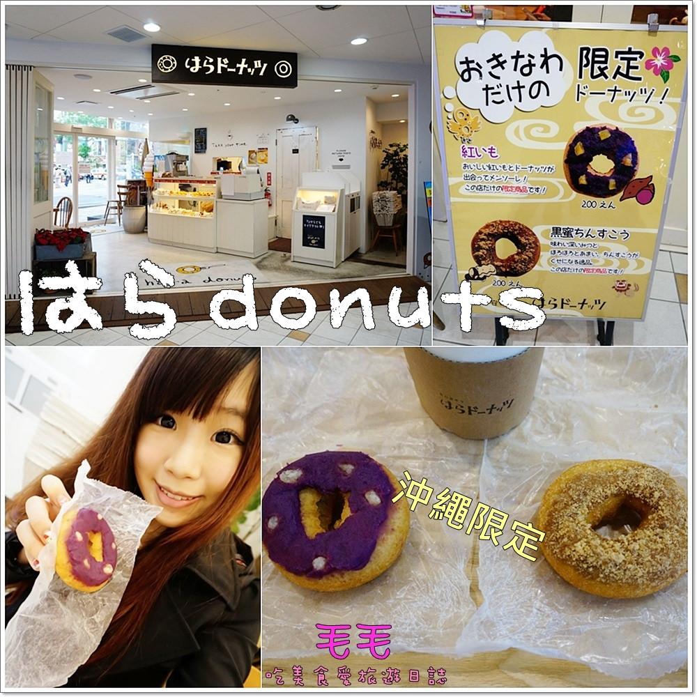 沖繩 》はらドーナッツ。沖繩限定口味♥紅芋(紫薯)、黑糖口味♥毛毛的愛店,從北海道吃到沖繩的可愛甜甜圈
