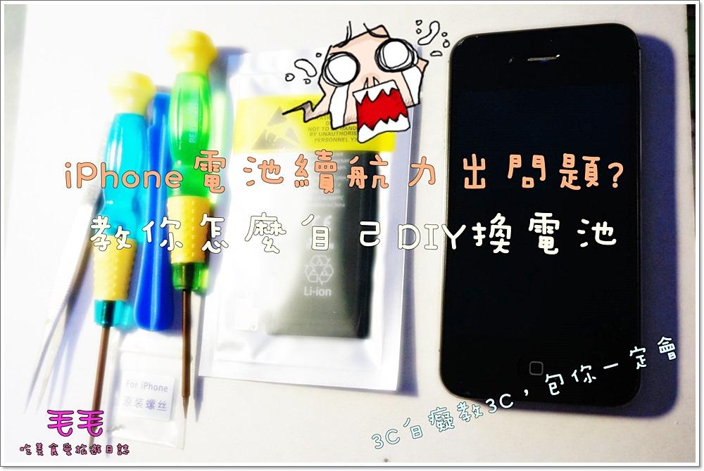 3C教學 》iPhone4s換電池。DIY自己換,省錢又快速,只需要買工具包,教學就交給毛毛吧 !