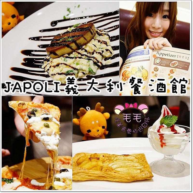 台北忠孝復興東區美食》JAPOLI義大利餐酒館,餐點優秀的日義料理之旅♥開胃菜、燉飯、披薩都超讚,會讓人想一訪再訪的好店♥服務、環境都很棒(免費無限wifi|台北大安)