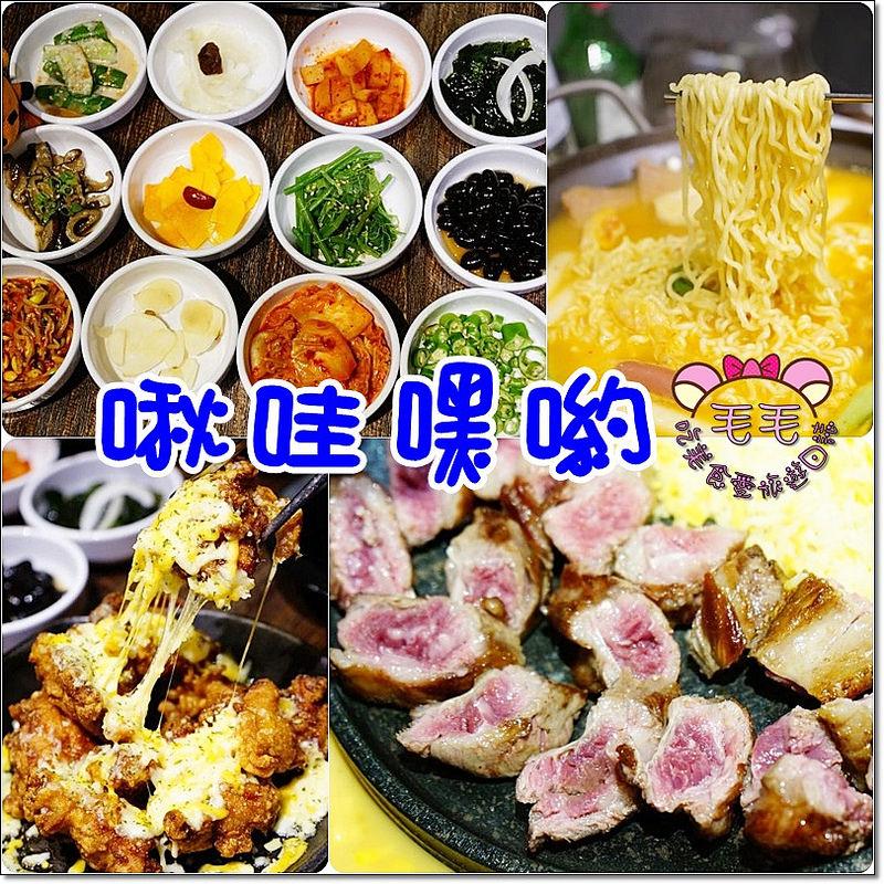 台北松山 》啾哇嘿喲。精緻用心韓式料理,10盎司牛肋條與QQ起司,10種小菜吃到飽,超大份量部隊鍋套餐,價格實在餐點用心/小鮮肉桌邊服務唷!近捷運南京復興
