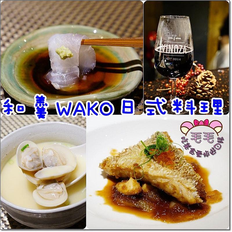 wako12