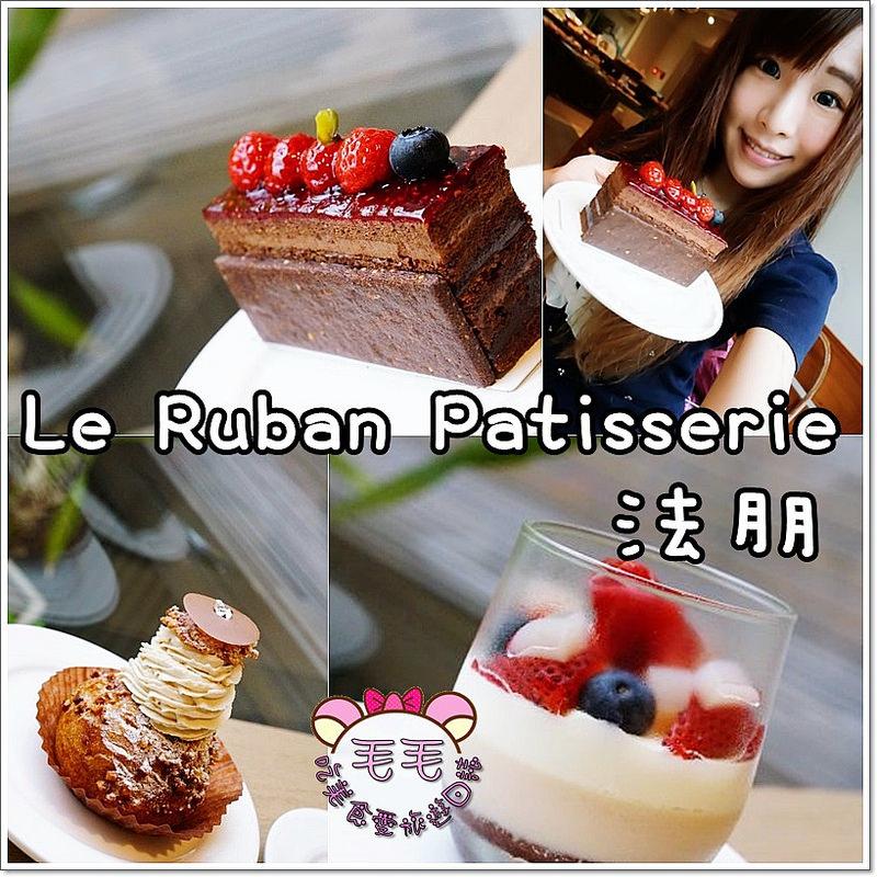 法朋Le Ruban Pâtisserie甜點攻略》17訪超過70種法朋甜點完整分享整理♥2018.4最新更新
