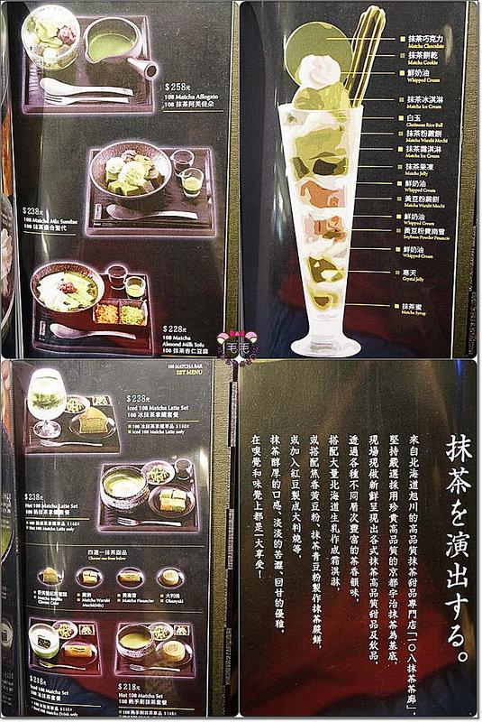 抹茶茶廊2