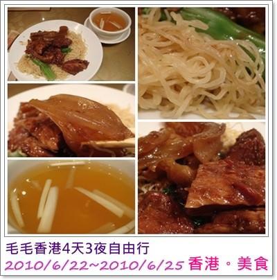 香港。美食篇 》澳門茶餐廳/雪糕車/許留山/agnes b/香港仔魚蛋粉/香港迪士尼/滿記甜品/糖朝(上)
