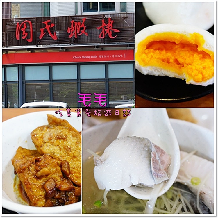 台南安平 》食記:周氏蝦捲。台南推薦小吃,讓人難以忘懷的極鮮嫩魚肚湯 | 流沙包 | 炸蝦捲 | 滷油豆腐